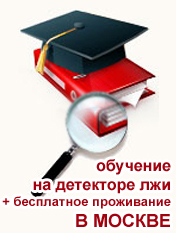 Специальная программа обучения на полиграфе