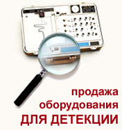 Продажа оборудования для детекции лжи